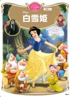 白雪姫 ディズニーゴールド絵本ベスト ディズニーゴールド絵本