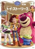 トイ・ストーリー3 ディズニーゴールド絵本ベスト ディズニーゴールド絵本