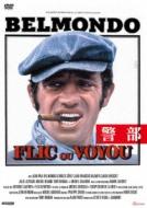 警部【DVD】
