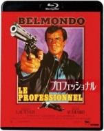 プロフェッショナル【Blu-ray】