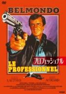 プロフェッショナル【DVD】