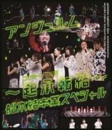 アンジュルム コンサート2020 〜起承転結〜船木結卒業スペシャル(Blu-ray)
