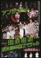 アンジュルム コンサート2020 〜起承転結〜船木結卒業スペシャル