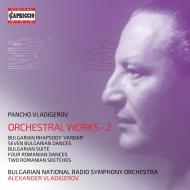 管弦楽作品集 第2集 アレクサンドル・ヴラディゲロフ&ブルガリア国立放送交響楽団(2CD)