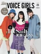B.L.T.VOICE GIRLS Vol.45【表紙:TrySail】[B.L.T.MOOK]
