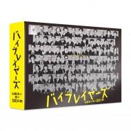 バイプレイヤーズ〜名脇役の森の100日間〜Blu-ray BOX(5枚組)