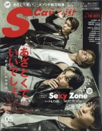 Scawaii! (エス カワイイ)2021年 5月号 【表紙:Sexy Zone】