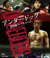 劇場版「アンダードッグ」前後編コンプリートパック[Blu-ray]