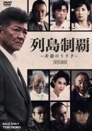列島制覇-非道のうさぎ-DVD-BOX