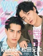 ViVi (ヴィヴィ)2021年 5月号 特別版 【表紙:kemio×松田元太(Travis Japan)】