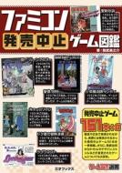 ファミコン発売中止ゲーム図鑑 ゲームラボ選書