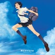 劇場版アニメーション「時をかける少女」オリジナル・サウンドトラック (2枚組アナログレコード)