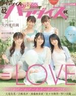 声優パラダイスR Vol.42 AKITA DXシリーズ