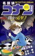 名探偵コナン 特別編 闇夜の追撃手 てんとう虫コミックス