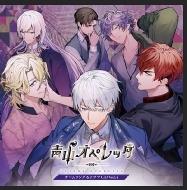 「青山オペレッタ」チームソング&ドラマCD Vol.4【初回生産限定盤】
