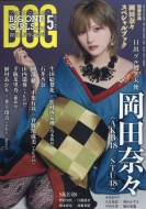 Big One Girls 2021年 5月号