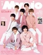 Myojo (ミョウジョウ)2021年 5月号 【表紙:なにわ男子/ウラ表紙:西畑大吾(なにわ男子)】