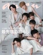 an・an (アン・アン)2021年 3月 24日号 【表紙:ジャニーズWEST】