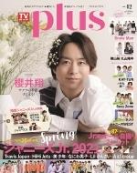 TVガイドPLUS Vol.42【表紙:櫻井翔】[TVガイドMOOK]
