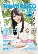Top Yell NEO 2021 SUMMER【表紙:上村ひなの(日向坂46)】