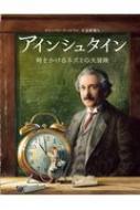 アインシュタイン 時をかけるネズミの大冒険