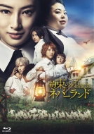 約束のネバーランド Blu-ray スペシャル・エディション(3枚組)