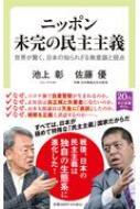 ニッポン 未完の民主主義 世界が驚く、日本の知られざる無意識と弱点 中公新書ラクレ