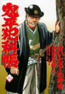 コミック 鬼平犯科帳 112 文春時代コミックス
