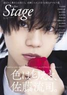 A-blue THE Stage【表紙:佐藤流司】[白夜ムック645]