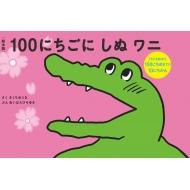 絵本版 100にちごにしぬワニ 71にちめから100にちめまでの10にちかん サニーサイドブックス