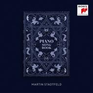 『ピアノ・ソングブック』 マルティン・シュタットフェルト (2枚組アナログレコード)