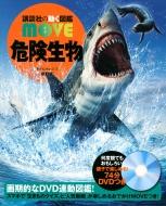 危険生物 新訂版 講談社の動く図鑑MOVE