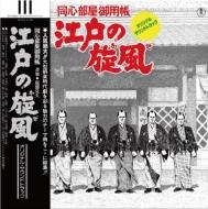 江戸の旋風【2021 RECORD STORE DAY 限定盤】(アナログレコード)