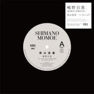 恋は流星 / レイトショウ【2021 RECORD STORE DAY 限定盤】(7インチシングルレコード)