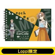 B6スケッチブック(カラー)【Loppi限定】