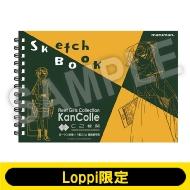 B6スケッチブック(線画)【Loppi限定】