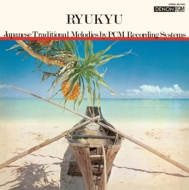 琉球【2021 RECORD STORE DAY 限定盤】(アナログレコード)
