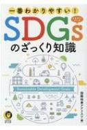 一番わかりやすい!SDGsのざっくり知識 KAWADE夢文庫