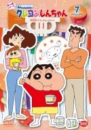 クレヨンしんちゃん TV版傑作選 第14期シリーズ 7 野原家プリンウォーズだゾ