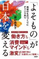 「よそもの」が日本を変える 地域のものづくりにチャンスあり