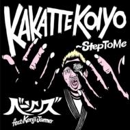 KAKATTEKOIYO / 死に損ない (7インチシングルレコード)
