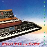カリンバナイト / ドンカマ【2021 RECORD STORE DAY 限定盤】(7インチシングルレコード)