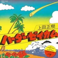 ハーダー・ゼイ・カム【2021 RECORD STORE DAY 限定盤】(7インチシングルレコード)