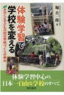 体験学習で学校を変える きのくに子どもの村の学校づくりの歩み