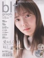 blt graph.vol.65【表紙:田村保乃(櫻坂46)】[B.L.T MOOK]