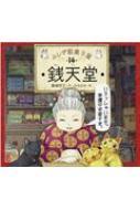 ふしぎ駄菓子屋 銭天堂(全14巻)
