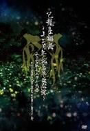 己龍生誕祭〜十三周年記念単独公演〜〜2020年12月16日(水)LINE CUBE SHIBUYA〜