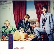 三大欲求【初回限定盤】(+DVD)