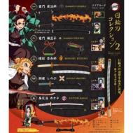 鬼滅の刃 日輪刀コレクション2(10パック入り1BOX)