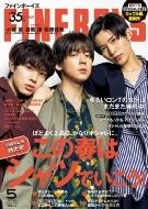 FINEBOYS (ファインボーイズ)2021年 5月号 【表紙:小瀧望・目黒蓮・佐藤龍我】